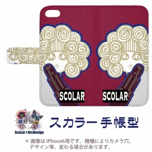 Galaxy S6 SC-05G専用 スカラー 手帳型ケース 60213-bl ScoLar スカラコ ロゴ マゼンダ フリップ ブックレット ダイアリー かわいい 横開
