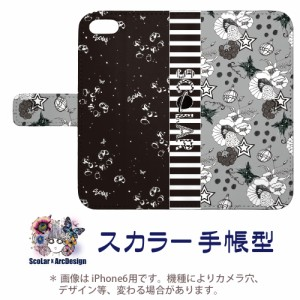 Galaxy S6 SC-05G専用 スカラー 手帳型ケース 60219-bl ScoLar スカラコ フラワー スター バルーン フリップ ブックレット ダイアリー か