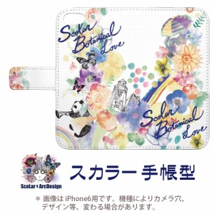 Galaxy S6 SC-05G専用 スカラー 手帳型ケース 60221-bl ScoLar パンダ リス フラワー チョウ 水彩 フリップ ブックレット ダイアリー か