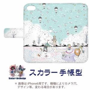 Galaxy S6 SC-05G専用 スカラー 手帳型ケース 60222-bl ScoLar アリス ライオン バルーン メルヘン フリップ ブックレット ダイアリー か