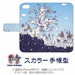 Galaxy S6 SC-05G専用 スカラー 手帳型ケース 60223-bl ScoLar キリン フルーツ 鳥 メルヘン フリップ ブックレット ダイアリー かわいい