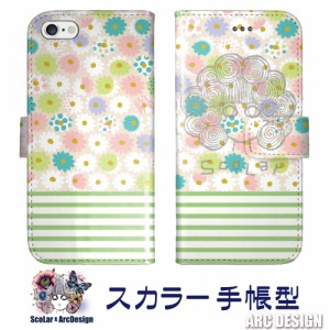 iPhone7専用 スカラー 手帳型ケース 60231-bl ScoLar スカラコ フラワー 花柄 ストライプ フリップ ブックレット ダイアリー かわいい 横