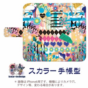 iPhone7専用 スカラー 手帳型ケース 60232-bl ScoLar フラミンゴ リボン ハート 手書き風 フリップ ブックレット ダイアリー かわいい 横