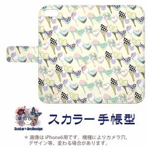 スカラー 60234-bl スマホケース iPhone iPod Touch 手帳型 ケース ブックレット ダイヤリー かわいい ファッションブランド