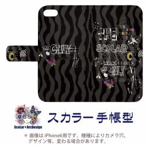 iPod-touch6専用 スカラー 手帳型ケース 60240-bl ScoLar スター チョウ ロゴデザイン ゼブラ フリップ ブックレット ダイアリー かわい