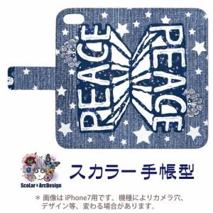 AQUOS ZETA SH-01G専用 スカラー 手帳型ケース 60241-bl ScoLar デニム スター スカラコ ピース フリップ ブックレット ダイアリー かわ