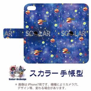 Xperia Z1 f SO-02F専用 スカラー 手帳型ケース 60254-bl ScoLar 宇宙柄 星 土星 フリップ ブックレット ダイアリー かわいい 横開き フ