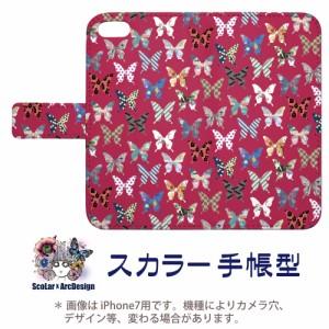 iPhone7専用 スカラー 手帳型ケース 60255-bl ScoLar チョウ チェック 水玉 総柄 フリップ ブックレット ダイアリー かわいい 横開き フ