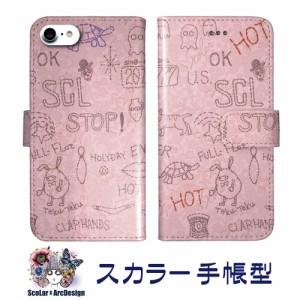 iPhone5S専用 スカラー 手帳型ケース 60270-bl ScoLar スカル カメ ボウリング ピンク柄 フリップ ブックレット ダイアリー かわいい 横