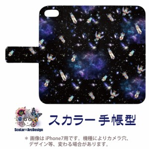 iPhone7-Plus専用 スカラー 手帳型ケース 60274-bl ScoLar 宇宙 ファンタジー 総柄 フリップ ブックレット ダイアリー かわいい 横開き