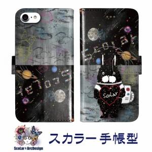 iPhone7-Plus専用 スカラー 手帳型ケース 60275-bl ScoLar ラビル 宇宙 土星 フリップ ブックレット ダイアリー かわいい 横開き ファッ