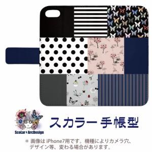 iPhone6専用 スカラー 手帳型ケース 60276-bl ScoLar 水玉 チョウ コラージュ フリップ ブックレット ダイアリー かわいい 横開き ファッ