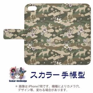 iPhone6専用 スカラー 手帳型ケース 60277-bl ScoLar カモフラ シカ キツネ お花 フリップ ブックレット ダイアリー かわいい 横開き フ