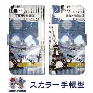 iPhone6専用 スカラー 手帳型ケース 60278-bl ScoLar エッフェル塔 白くま 馬車 フリップ ブックレット ダイアリー かわいい 横開き ファ