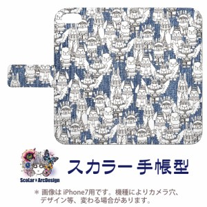iPhone6専用 スカラー 手帳型ケース 60279-bl ScoLar デニム柄 ワンコ インディアン フリップ ブックレット ダイアリー かわいい 横開き
