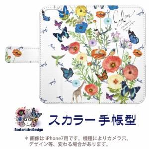 iPhone6専用 スカラー 手帳型ケース 60281-bl ScoLar フラワー チョウ フリップ ブックレット ダイアリー かわいい 横開き ファッション