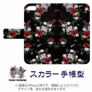 iPhone6専用 スカラー 手帳型ケース 60282-bl ScoLar フラワー チョウ ブラック総柄 フリップ ブックレット ダイアリー かわいい 横開き