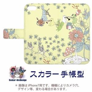 iPhone6専用 スカラー 手帳型ケース 60284-bl ScoLar チョウ キノコ フラワー メルヘン フリップ ブックレット ダイアリー かわいい 横開