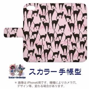 スカラー アンドロイド機種専用 手帳型 スマホケース60322-bl  ネコ 猫柄 ピンク かわいい