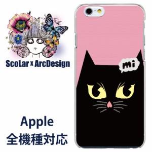 iPhone6-Plus専用 ケース 50057 ScoLar スカラー 黒猫 ピンク かわいい ファッションブランド デザイン スマホカバー apple