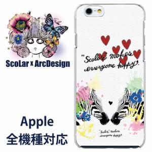 f4bf4ca741 iPhone7専用 ケース 50092 ScoLar スカラー しまうま ラブ ハート ゼブラ カップル ペア かわいい ファッションブランド デザイン
