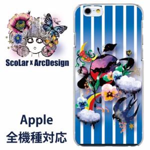 iPhoneSE専用 ケース 50099 ScoLar スカラー ブルーストライプ 虹 星 かわいい ファッションブランド デザイン スマホカバー apple