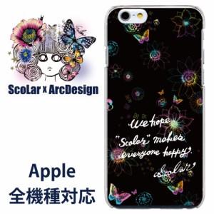 iPhone5S専用 ケース 50119 ScoLar スカラー ネオンカラー ブラック 蝶 花 かわいい ファッションブランド デザイン スマホカバー apple