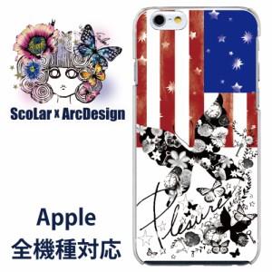 iPhone7専用 ケース 50152 ScoLar スカラー チョウ アメリカン 星条旗 かわいい ファッションブランド デザイン スマホカバー apple
