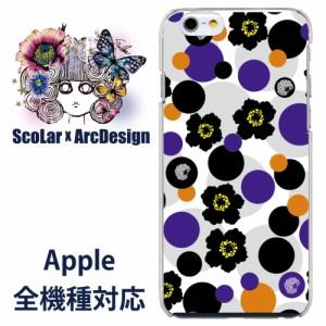 iPhone6専用 ケース 50206 ScoLar スカラー ドットアート スカラコ かわいい ファッションブランド デザイン スマホカバー apple