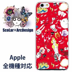 iPhone7専用 ケース 50235 ScoLar スカラー ファンキーポップアート レッド かわいいデザイン ファッションブランド  デザイン スマホカ