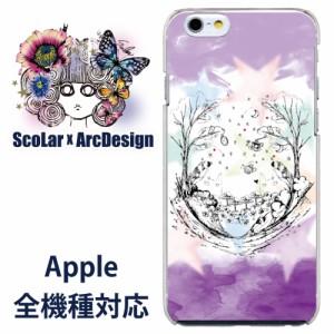 iPhone6S専用 ケース 50293 ScoLar スカラー メルヘン 水彩 ライトパープル かわいいデザイン ファッションブランド デザイン スマホカバ