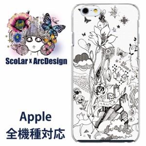 スカラー 50404 スマホケース iPhone iPod ジャケット カバー シンプルな線描き メルヘン