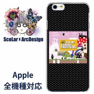 スカラー 50417 スマホケース iPhone iPod ジャケット カバー ラビル フクミン もけ ゲーム ハートドット ブラックデザイン