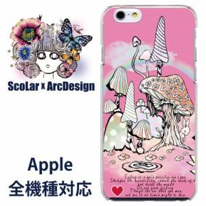 iPhone5S専用 ケース 50446 ScoLar スカラー メルヘン キノコ 虹 ハート ピンク かわいい デザイン ファッションブランド デザイン スマ