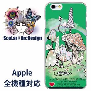 iPhone7-Plus専用 ケース 50447 ScoLar スカラー メルヘン キノコ 虹 ハート グリーン かわいい デザイン ファッションブランド デザイン