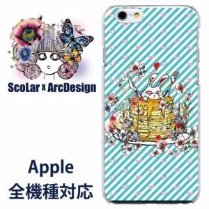 iPhone7-Plus専用 ケース 50448 ScoLar スカラー こわかわいい ウサギ パンケーキ ミントグリーン かわいい デザイン ファッションブラン