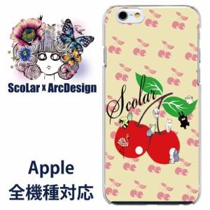 iPhone5S専用 ケース 50457 ScoLar スカラー チェリー 総柄 ラビル もけ アニマルたち  かわいいデザイン ファッションブランド デザイン