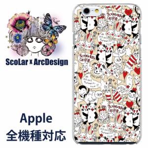 iPhone6専用 ケース 50479 ScoLar スカラー ラブラブバージョン 付き合って2か月目 幸せです コミカルな総柄 かわいい デザイン ファッシ