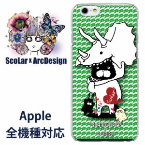 iPod-touch6専用 ケース 50510 ScoLar スカラー 恐竜の着ぐるみ ラビル モケ ギザギザ グリーン かわいい デザイン ファッションブランド