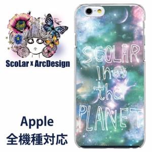 iPod-touch6専用 ケース 50511 ScoLar スカラー 宇宙柄 プラネット かわいい デザイン ファッションブランド   デザイン スマホカバー ap