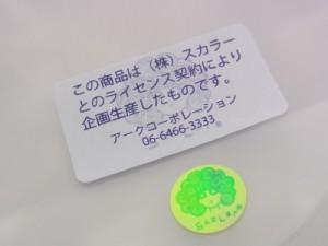 AQUOS ZETA SH-01H専用 スカラー 手帳型ケース 60201-bl ScoLar ヒツジ 夜空 キノコ フリップ ブックレット ダイアリー かわいい 横開き