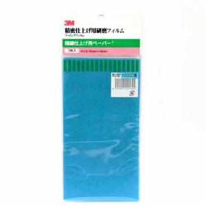 ラッピングフィルム 3枚入り/3M/砥石・ペーパー/紙ヤスリ・シート/粒度2000