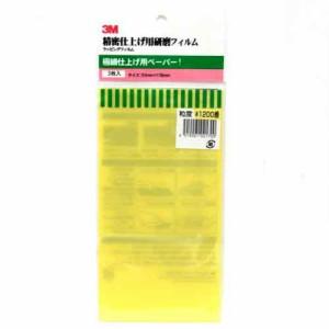 ラッピングフィルム 3枚入り/3M/砥石・ペーパー/紙ヤスリ・シート/粒度1200