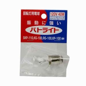 回転灯用電球120V40W/パトライト/作業・警告・防犯灯/警告灯/D−120V 40W−24