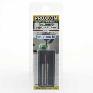 小径ドリル0.8mm 3本/プロクソン/ホビーツール/プロクソン製品/No.28855