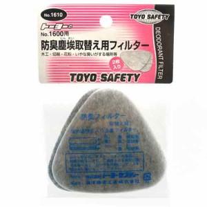 取替用防臭フィルター/TOYO/保護具/防塵マスク交換式/NO.1610