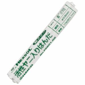 はんだ 10g 0.8mm 鉛なし 基板用(トランジスター、抵抗、ダイオード、コンデンサー、ICなどのはんだ付け)
