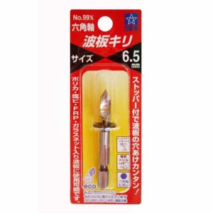 (ドリル 刃) 波板きり 6.5mm ポリカ・塩ビ・FRP・ガラスネット入り波板 (電動インパクト、電気ドリル)