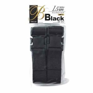 バックルベルト 2個入り 黒/JSH/スリング・ジャッキ/その他荷締ベルト2/SB15−4