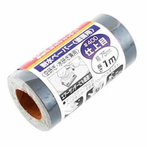 サンディングRマジック 耐水/SK11/砥石・ペーパー/サンディングロール/粒度400
